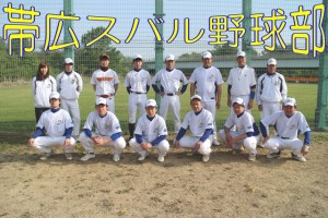 帯広スバル野球部