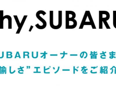 ☆Why,SUBARU?☆