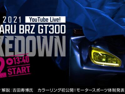 ☆NEW SUBARU BRZ GT300 SHAKEDOWN ☆