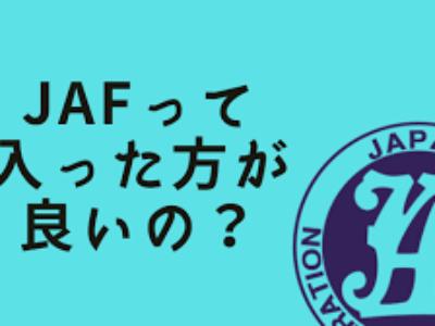 『JAF』にご加入してますか?
