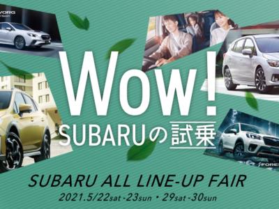 ☆SUBARU ALL LINE UP FAIR☆